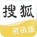 搜狐新聞資訊版下載