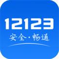 交管12123官方版下载
