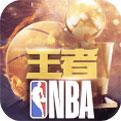 王者NBA官网下载