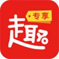 趣专享官方app下载