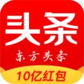 东方头条app下载