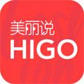 美丽说HIGO下载