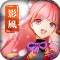影风传iOS下载