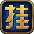 决战地下城iOS下载