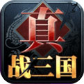 真战三国手游v1.0.0安卓下载