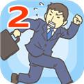 逃离公司2安卓v1.2.0手游下载