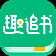 趣追书app