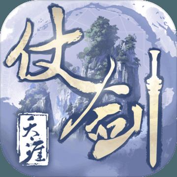 仗剑天涯官方网站