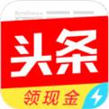 今日頭條極速版app