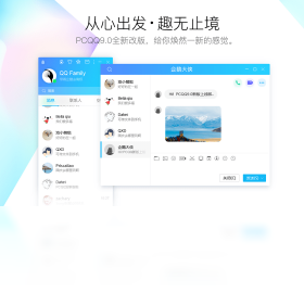 騰訊QQ2018 9.0 官方正式版