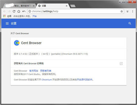 百分瀏覽器 v3.4.3.38(32&64位)綠色版