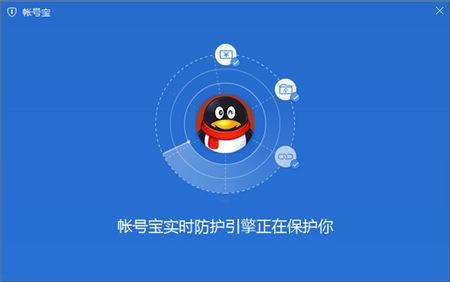 騰訊賬號寶2.0官方版