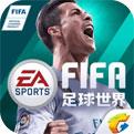 FIFA足球世界官方下载地址