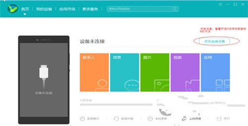 k宝连接电脑没反应_华为手机助手连接电脑没反应 USB连接解决办法_网页下载站wangye.cn