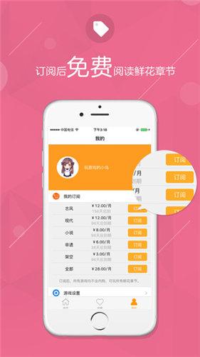 橙光閱讀器app安卓免費下載