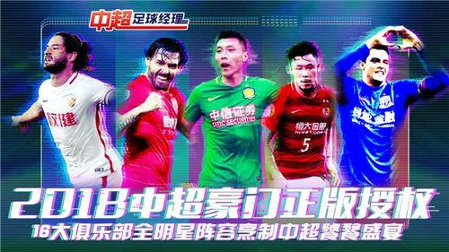 中超足球經理手游安卓免費下載