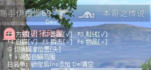 刺激戰場吾愛破解Dev自瞄透視輔助