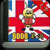 学习英语6000v 5.54破解版