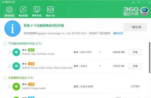 360驅動大師2.0.0.1420官方最新版