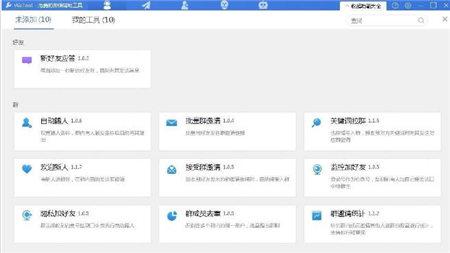 WeTool-免費的微信輔助工具V2.0.3.0最新pc版