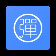 手机弹幕2.0.0安卓版