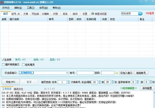 營銷神器(網絡推廣工具)4.3.7.6