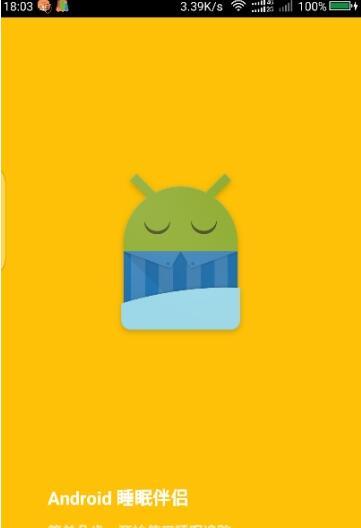 睡眠追蹤(Sleep as Android)v20180818安卓版