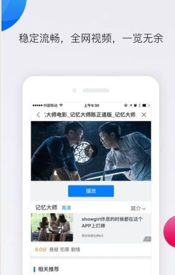 飄花極速電影網2018最新版
