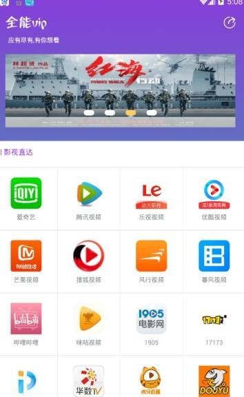 VIP影視(免費看各種VIP電影電視劇)V1.1.2安卓版