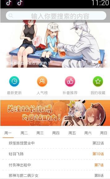 嘀哩嘀哩官方app 2.1.9安卓版