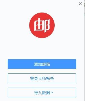 网易邮箱大师电脑版V4.8.1.1005官方最新版