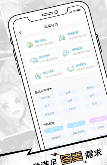 芸芸故事v1.1.2安卓版