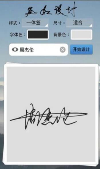 簽名box(手機簽名盒子) V1.0