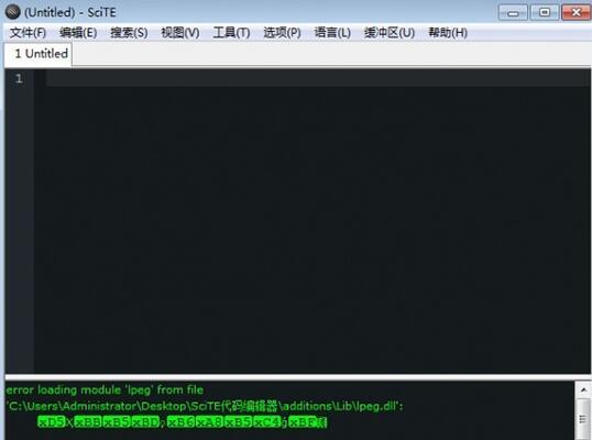 scite编辑器 4.1.1中文版