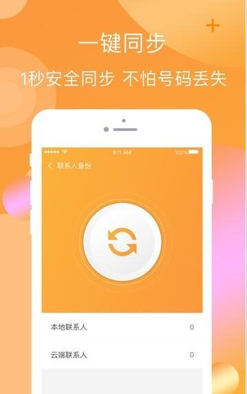 橘子口袋v1.0.1