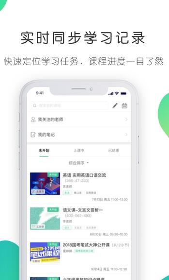 笔声课堂app官方版3.1.0911.2