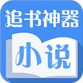小说追书神器安卓版1.0