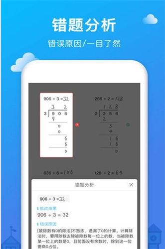 一起作業小學v2.5.10