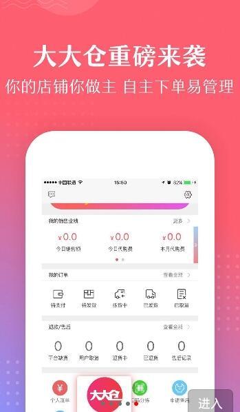 愛庫存app 2.4.0安卓版