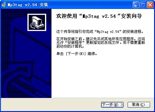 音樂標簽編輯(Mp3tag) 2.90a 多語中文版