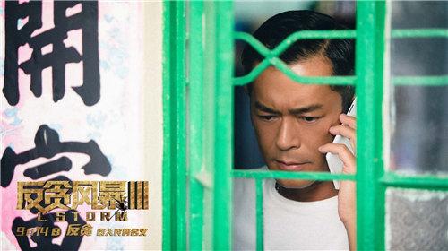 古天乐主演《反贪风暴3》超4亿破票房纪录