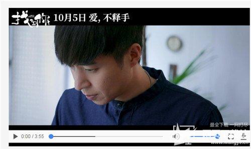 《找到你》曝同名主題曲MV 李劍青為電影量身定制