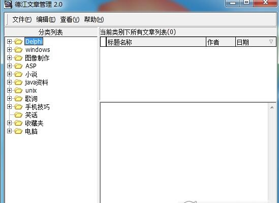 德江文章管理 2.0最新版