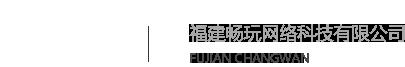 天津畅玩网络科技有限公司