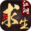 江湖求生手游v1.0安卓免费下载地址