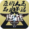 逆战手游v1.0.0官方安卓下载
