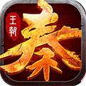 大秦纪元2游戏