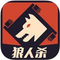 狼人杀app体验服下载