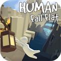 human fall flat手机版
