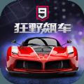 狂野飙车9竞速传奇1.4.3a中文版